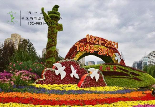 仿真绿雕立体花坛欢度国庆