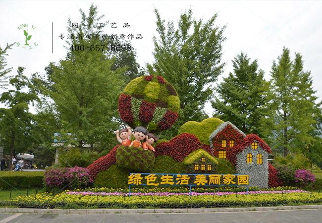 植物绿雕美丽家园造型