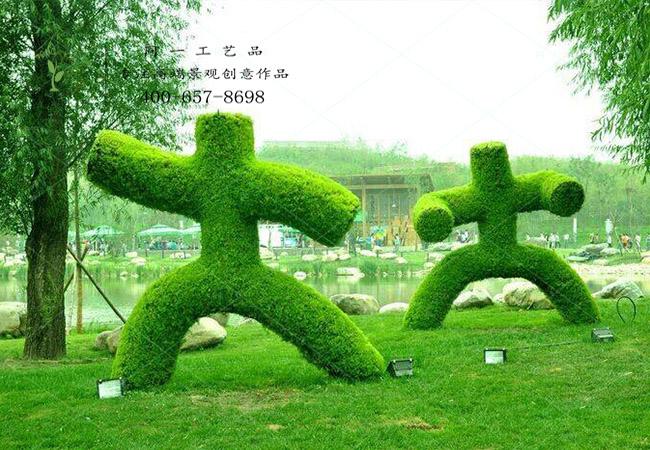 植物绿雕木桩人太极造型
