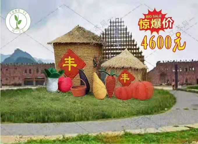 稻草工艺品五谷丰登造型