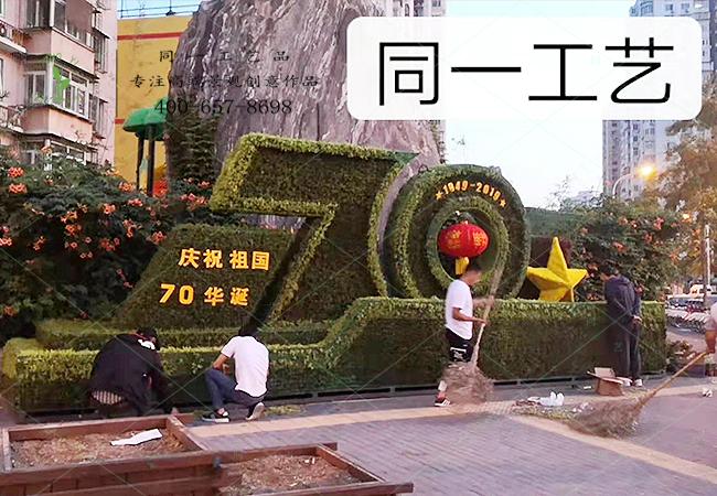 国庆绿雕造型植物绿雕