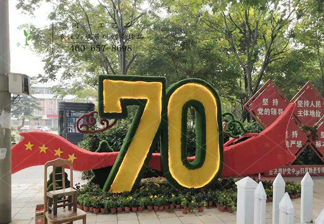 仿真绿雕国庆绿雕70周年定制造型