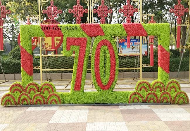 国庆绿雕建国70周年