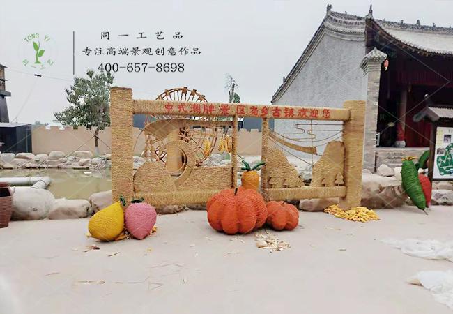 稻草工艺品景区主题蔬果组合造型