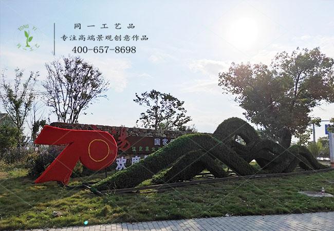 國慶造型植物綠雕biwei95組合造型
