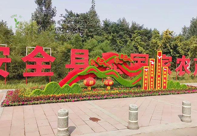 biwei95雕祥雲立體花壇價值觀造型