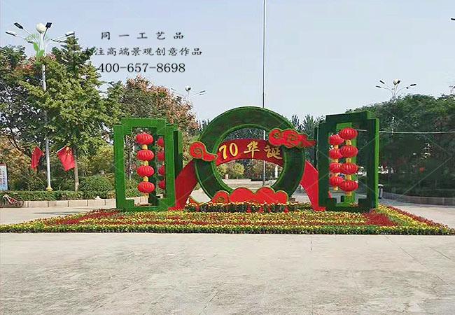 biwei95國慶立體花壇70華誕造型