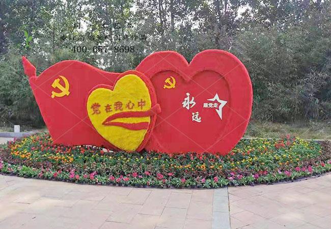 biwei95黨在我心中立體花壇造型