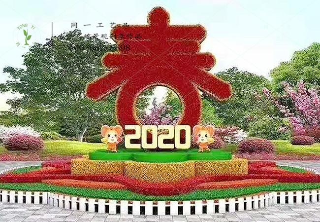 立体花坛2020春节快乐